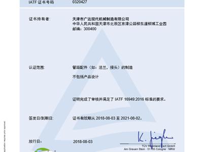 IATF16949中文